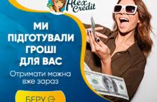 alexcredit подати заявку на кредит